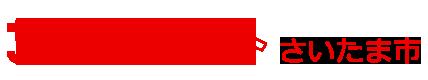 さいたま市8/24 【さいたま市初開催】「ちょくルート」活用で地元採用に強くなる!費用対効果をあげる方法大公開